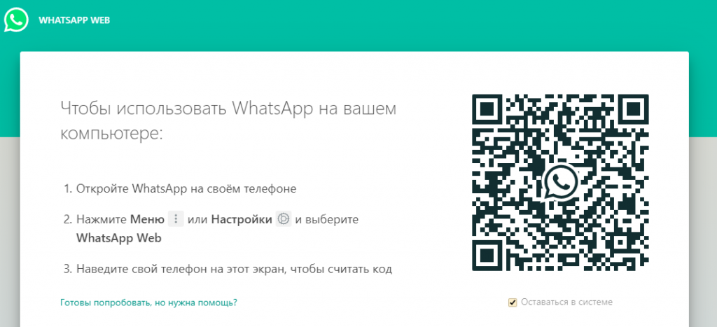Как установить WhatsApp на компьютер - простые способы