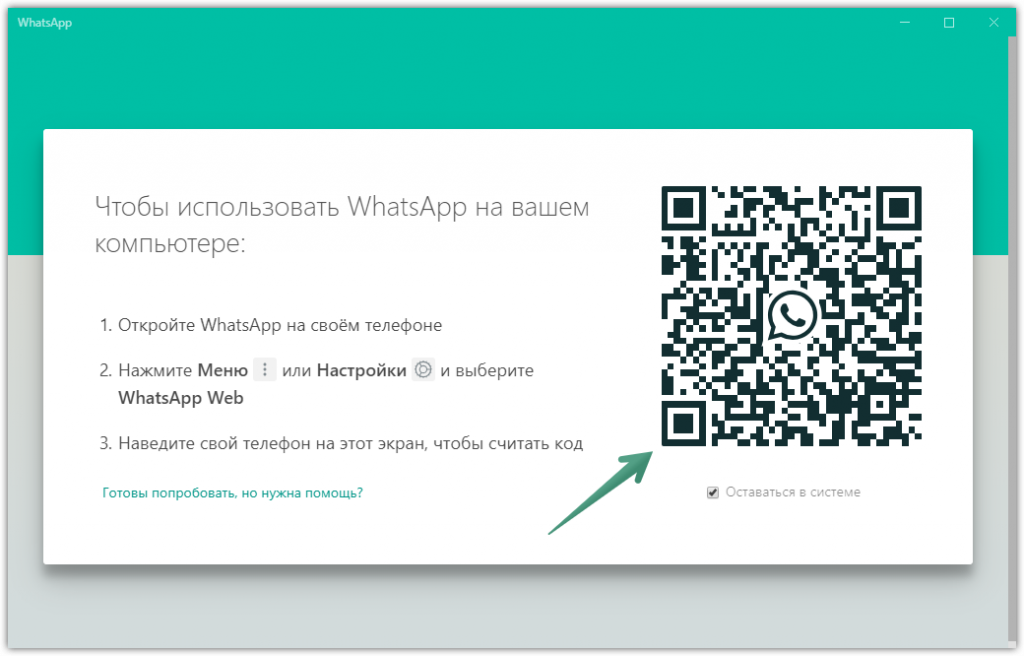 Как войти в WhatsApp с компьютера