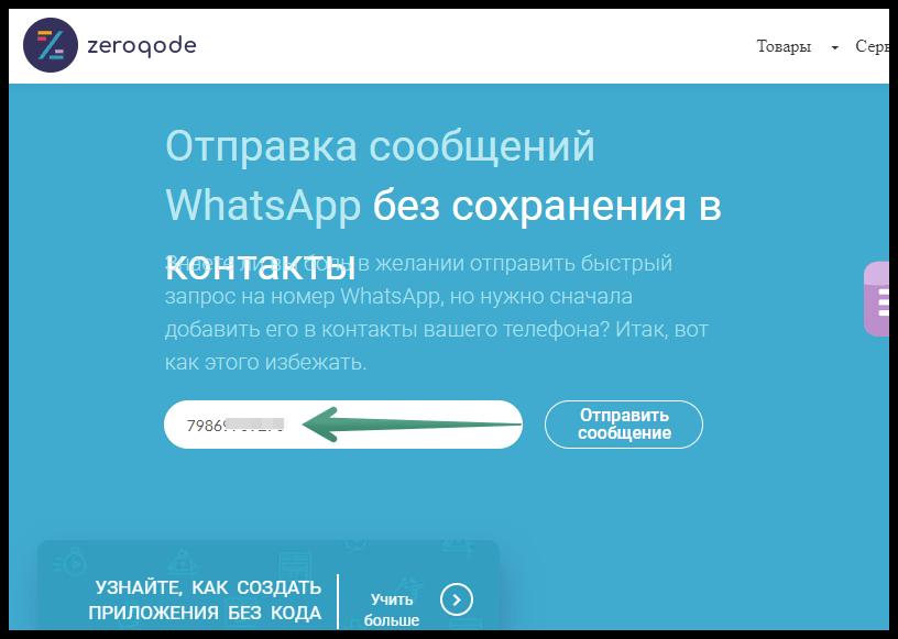 Написать в Whatsapp при помощи сервиса zeroqode