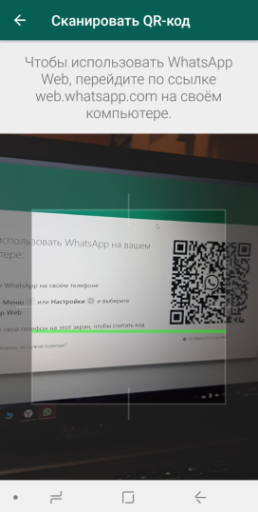 Сканер QR кода WhatsApp