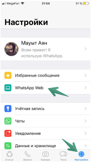 Настройки WhatsApp в Iphone
