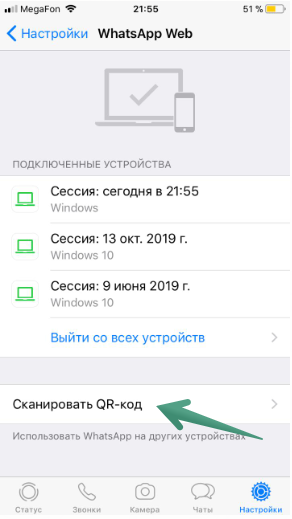 WhatsApp Web в Айфоне